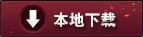 《三国名将》安卓版 下载地址